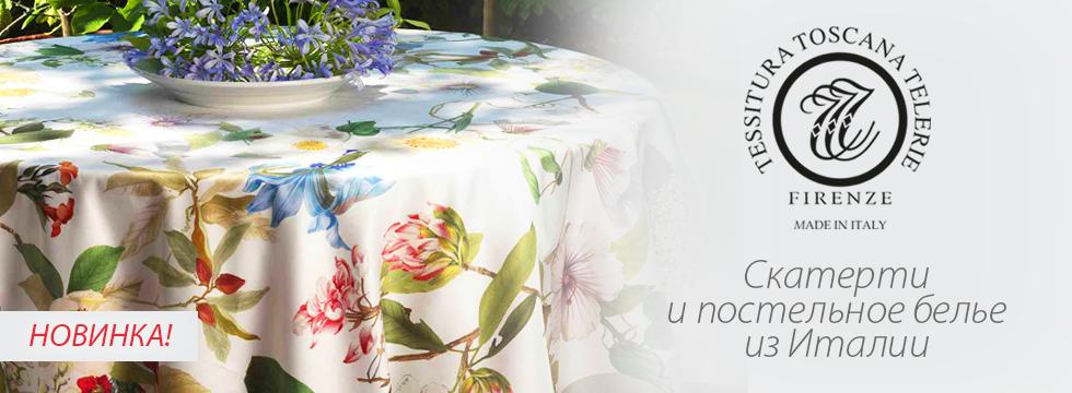 Tessitura Toscana - скатерти и постельное бельё из Италии!
