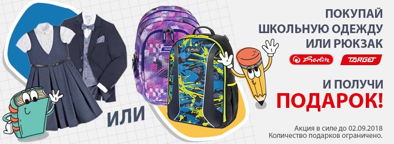 Покупай школьную одежду или рюкзак и получи подарок!