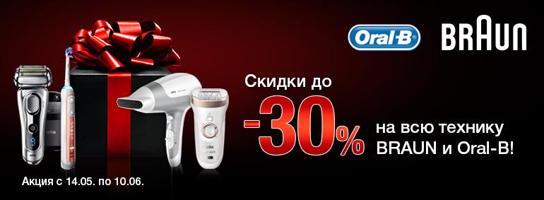 Скидки до -30% на всю технику Braun и Oral-B!