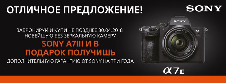 Отличное предложение - Sony A7III камера!