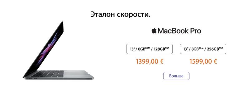 Эталон скорости - MacBook Pro!