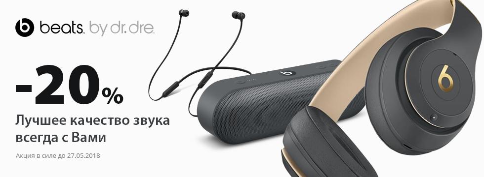 Beats - Лучшее качество звука всегда с Вами!