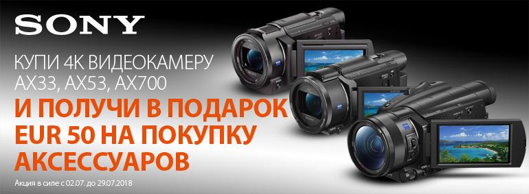 Купи 4К видеокамеру Sony и получи подарок!