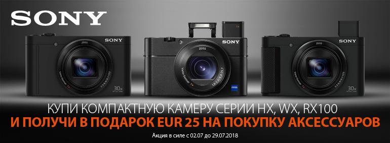 Купи компактную камеру Sony и получи подарок!