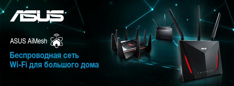 Asus - беспроводная система Wi-Fi для большого дома!