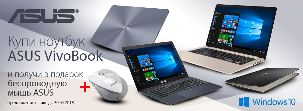 Покупай Asus VivoBook и получи подарок!