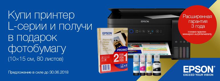 Купи принтер L- серии и получи подарок!