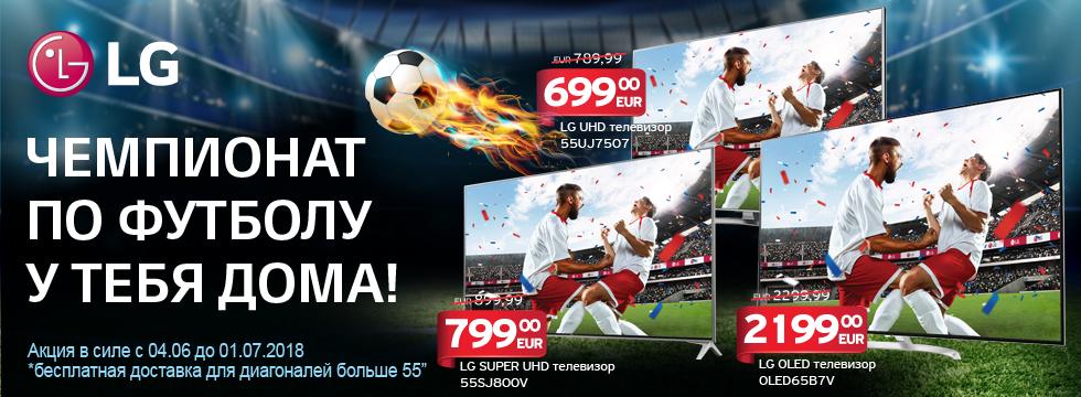 LG - чемпионат по футболу у тебя дома!