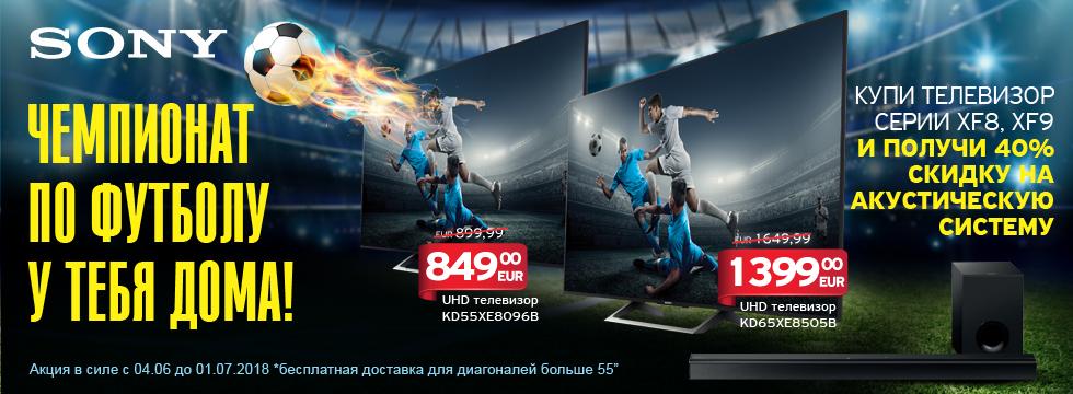 Sony - чемпионат по футболу у тебя дома!
