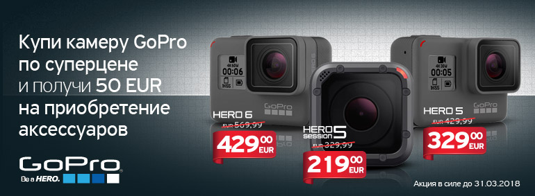 Купи камеру GoPro и получи 50 EUR!