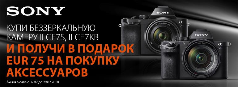 Купи беззеркальную камеру Sony и получи подарок!