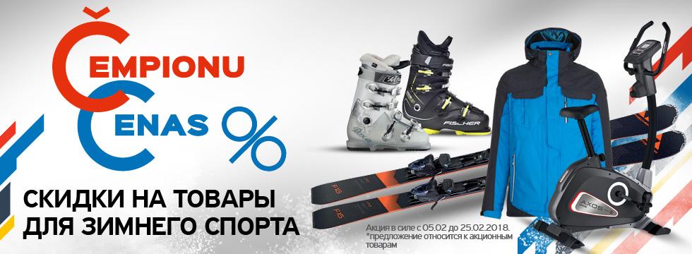 Цены чемпионов - скидки на товары для зимнего спорта!