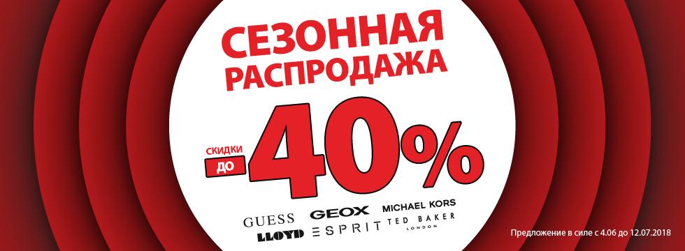 Сезонная распродажа до -40%!