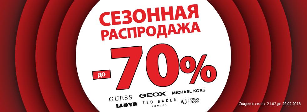 Сезонная распродажа до -70%!