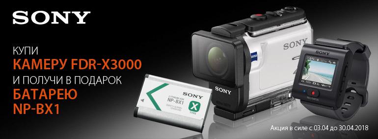 Покупай Sony FDR-X3000 и получи подарок!