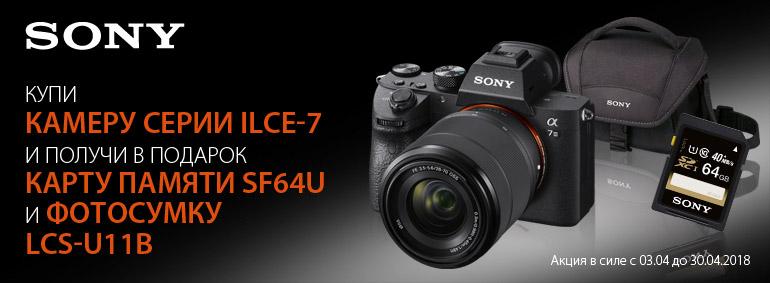 Покупай Sony ILCE-7 и получи подарок!