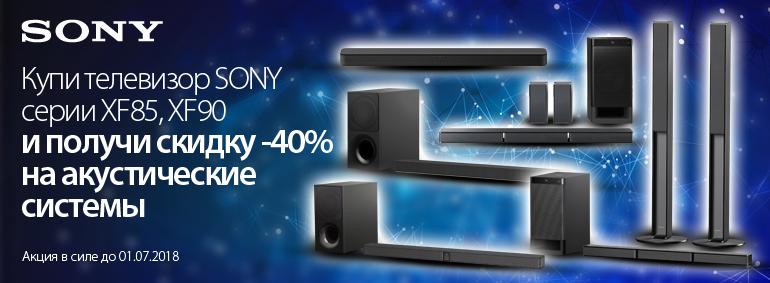 Купи Sony XF85, XF90 TV и получи скидку!