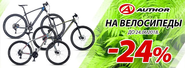 На велосипеды Author -24%!