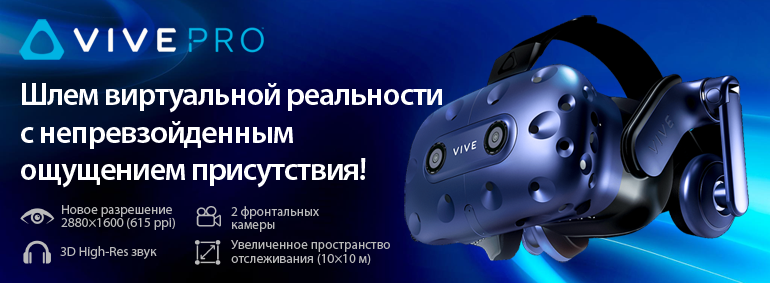 Vive Pro - шлем виртуальной реальности!