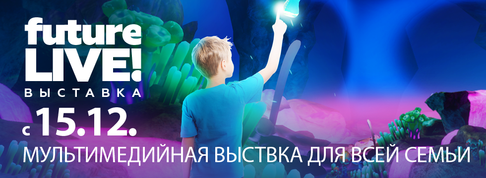 Выставка Future live!