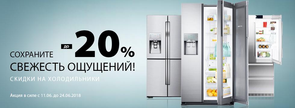 Скидки на холодильники до -20%!