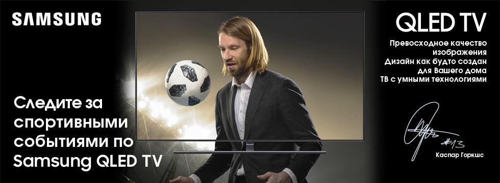 Следите за спортивными событиями с Samsung QLED TV!