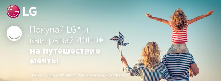 Покупай LG и выигрывай 4000 Евро на путешествие мечты!