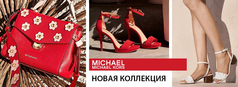 Новая коллекция - MICHAEL Michael Kors!
