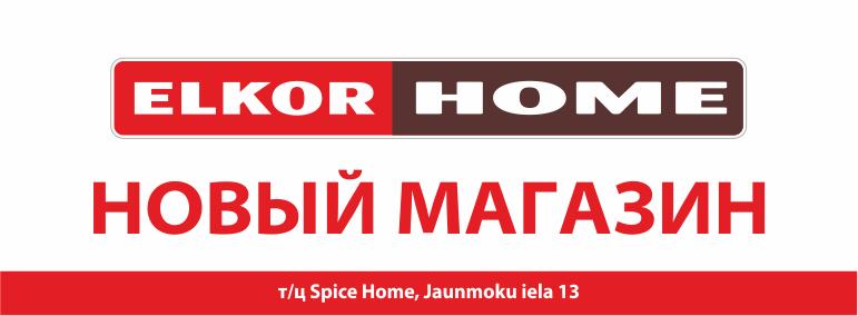 Новый магазин - ELKOR HOME!