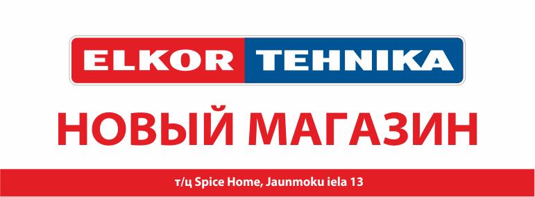 Новый магазин - ELKOR TEHNIKA!