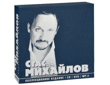 Купить Музыкальный диск  СТАС МИХАЙЛОВ - Коллекционное Издание  Elkor