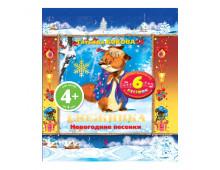 Pirkt Grāmata  Снежинка. Новогодние песенки  Elkor