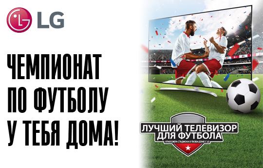 LG лучший TV для футбола