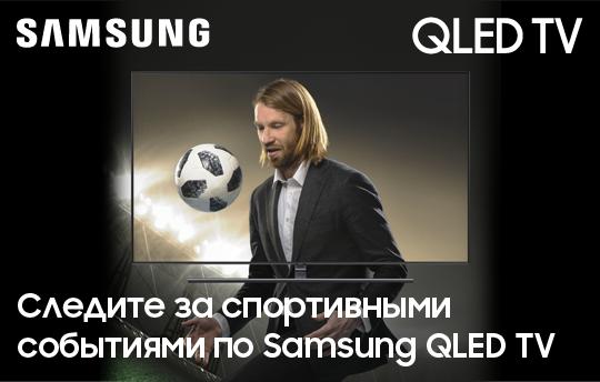 Следи за спортивными событиями по Samsung QLED
