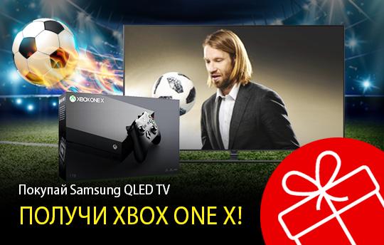Покупай Samsung QLED и получи Xbox One