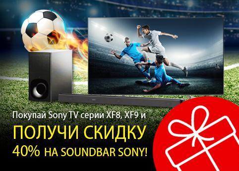 Получи скидку на soundbar Sony