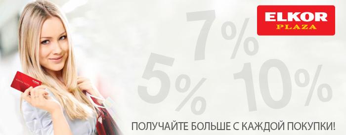 Новости Карты клиента ELKOR!